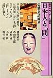 日本人と「間」―伝統文化の源泉 (1981年) (講談社ゼミナール選書)