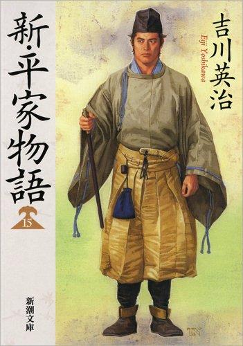 新・平家物語(十五) (新潮文庫)の詳細を見る