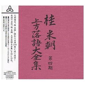 桂米朝 上方落語大全集 第四期
