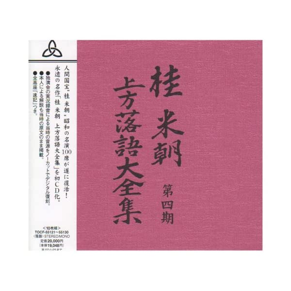 桂米朝 上方落語大全集 第四期の商品画像