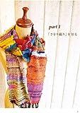 今日も自由に、織る〜手織工房じょうたが提案する、「さをり織り」の本〜 (創作のヒント!レッスン8さをり織り編) 画像