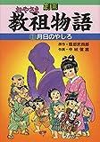 劇画 教祖物語 1巻「月日のやしろ」 (教祖物語シリーズ) 画像