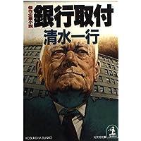 銀行取付 (光文社文庫)