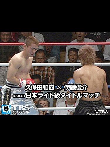 久保田和樹×伊藤俊介(2005) 日本ライト級タイトルマッチ【TBSオンデマンド】