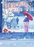 鎌倉香房メモリーズ4 (集英社オレンジ文庫)