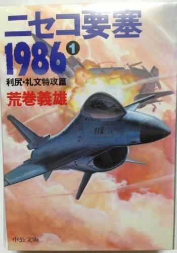 ニセコ要塞1986〈1〉利尻・礼文特攻篇 (中公文庫)