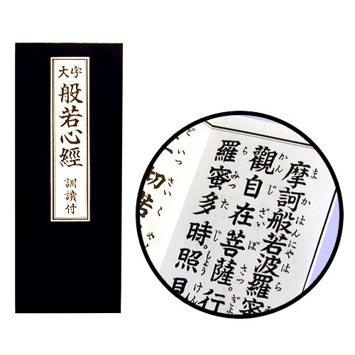経本 般若心経(縦18cm×横7.2cm)◆最も有名なお経