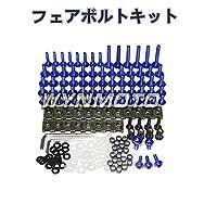 WYNMOTO フルオートバイフェアリングボルトキット川崎 ZX10R 2016-2017 16 17 新しいボディネジアルミファスナーハードウェアクリップ (青)