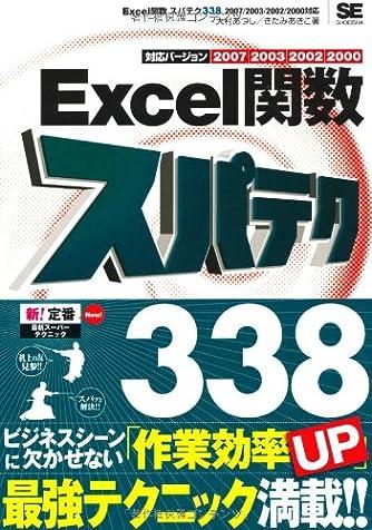 Excel関数スパテク338 2007/2003/2002/2000対応