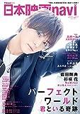 日本映画navi vol.77 ★表紙:岩田剛典『パーフェクトワールド 君といる奇跡』