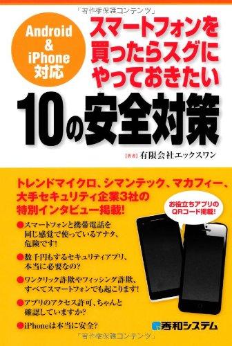 スマートフォンを買ったらスグにやっておきたい10の安全対策の詳細を見る