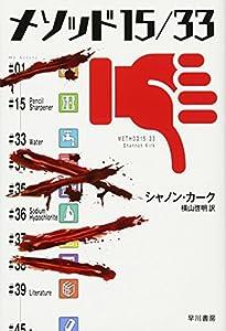 メソッド15/33 (ハヤカワ文庫NV)