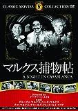 マルクス捕物帖 [DVD]