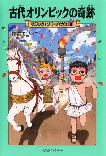 マジック・ツリーハウス 第8巻古代オリンピックの奇跡 (マジック・ツリーハウス 8)の詳細を見る