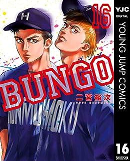 [二宮裕次]のBUNGO―ブンゴ― 16 (ヤングジャンプコミックスDIGITAL)