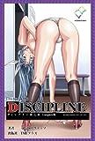 【フルカラー】DISCIPLINE 第一章 / くるりアクティブ のシリーズ情報を見る