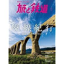 旅と鉄道 2018年5月号 [雑誌]