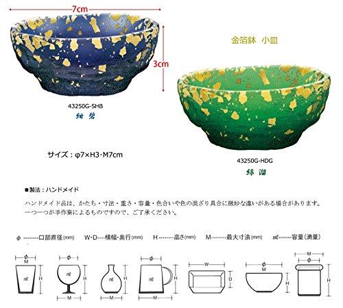 ガラス製 小鉢 金箔鉢 小皿 紺碧 日本製・ハンドメイド 43250G-SHB