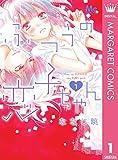 ふつうの恋子ちゃん 1 (マーガレットコミックスDIGITAL)