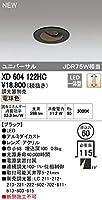 XD604122HC オーデリック LEDダウンライト/M形(一般形)(調光器別売)
