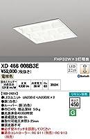 オーデリック ベースライト 【XD 466 008B3E】 店舗・施設用照明 テクニカルライト 【XD466008B3E】