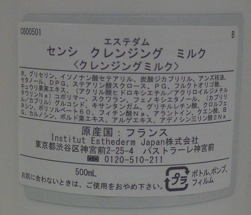 エステダム(ESTHEDERM)センシ クレンジングミルク 業務用 500ml(クレンジングミルク)