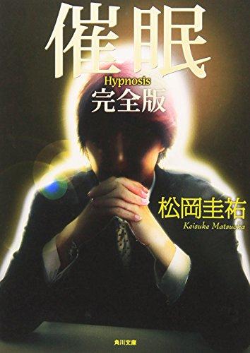 催眠 完全版 (角川文庫)の詳細を見る