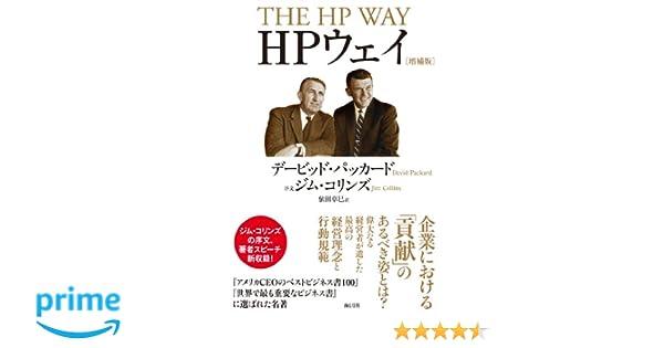 HPウェイ[増補版]   デービッド...