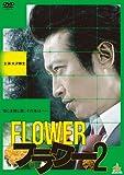 フラワー2[DVD]
