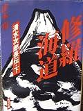 修羅海道―清水次郎長伝〈下〉 (角川文庫)