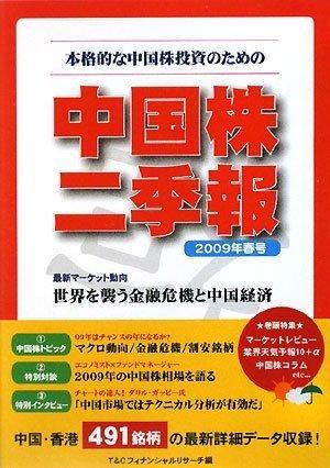中国株二季報2009年春号