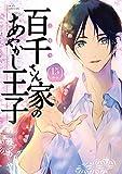 百千さん家のあやかし王子 第15巻 (あすかコミックスDX)