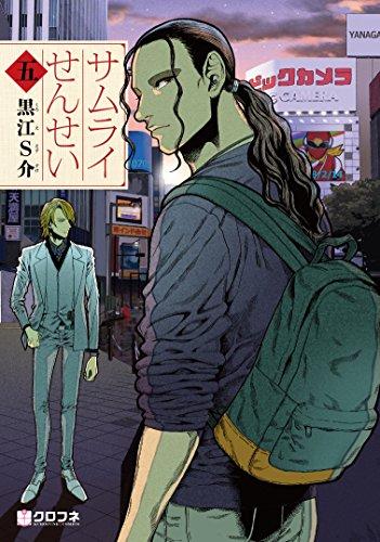 サムライせんせい五 (クロフネコミックス)