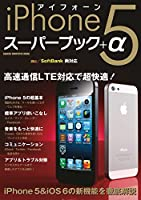 iPhone5 スーパーブック+α コンピュータムック