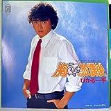 ←【検聴合格】↑針飛び無しの安心レコード】美盤!1982年 ひかる一平「 胸さわぎの放課後/ショットガン 」【EP】