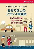 30秒でできる! ニッポン紹介 おもてなしのフランス語会話【MP3 CD付】