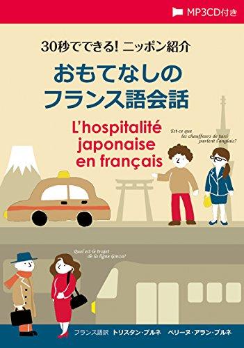 30秒でできる! ニッポン紹介 おもてなしのフランス語会話【MP3 CD付】の詳細を見る