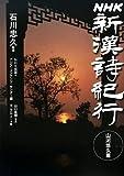 NHK新漢詩紀行 山河悠久篇