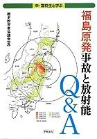 中・高校生と学ぶ福島原発事故と放射能Q&A