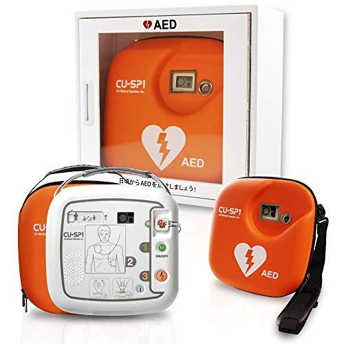 AED 自動体外式除細動器 AED本体+収納ケースのお得セット【本体 CU-SP1(シーユーSP1) 、電極パッド、キャリングケース、収納ケース aed-kbocx111 】CUメディカル社