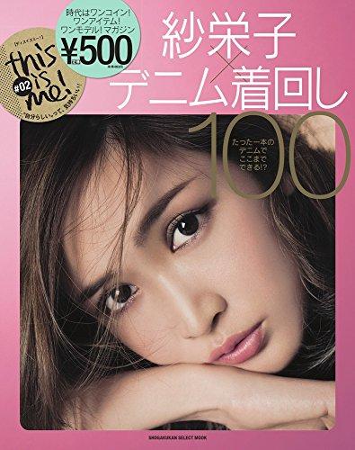 this is me!#02紗栄子×デニム着回し100 (小学館セレクトムッ・・・