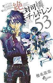 絶対可憐チルドレン(53) (少年サンデーコミックス)