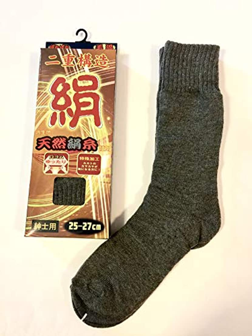 に対応見物人弾性靴下 あったか 紳士用 内側シルク 二重編み ソックス 厚手 25-27cm お買得2足組(グレー)