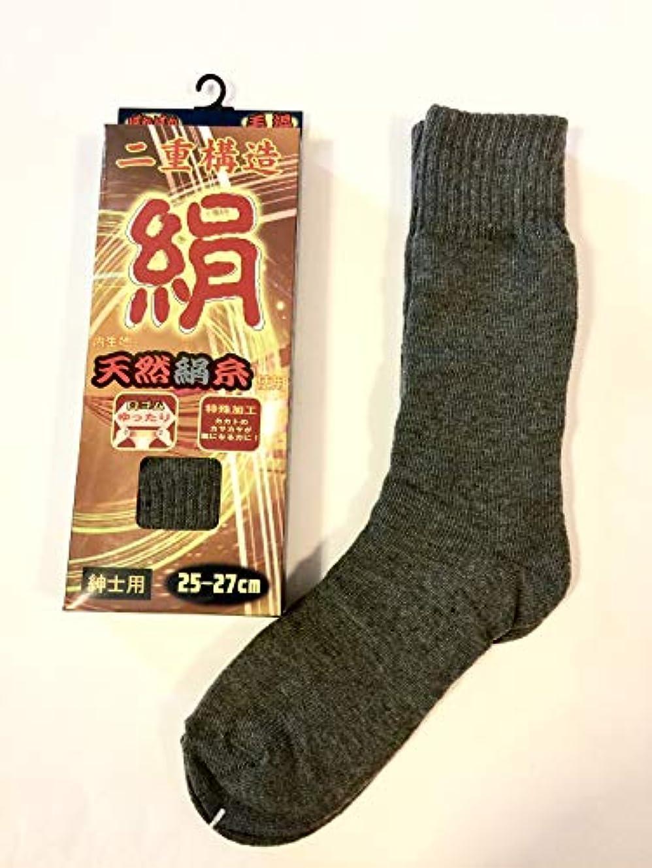 対角線輝く差靴下 あったか 紳士用 内側シルク 二重編み ソックス 厚手 25-27cm お買得2足組(グレー)