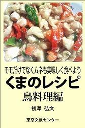 くまのレシピ 鳥料理編-モモだけでなくムネも美味しく食べよう