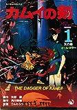 カムイの剣 (1) (富士見コミックス・アニメ版)