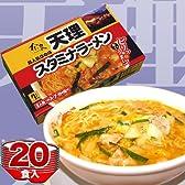 奈良天理ラーメン「天理スタミナラーメン」ストレート極細麺・醤油味x炒め脂(2人前×10箱)