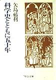 科学史とともに五十年 (中公文庫)