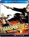 トランスポーター2[Blu-ray/ブルーレイ]