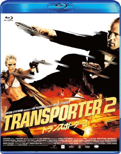 トランスポーター2 [Blu-ray]...